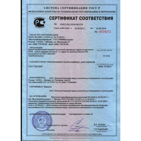Пример сертификата на кирпич