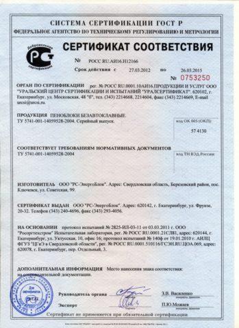 Пример сертификата качества на пенобетоны блок