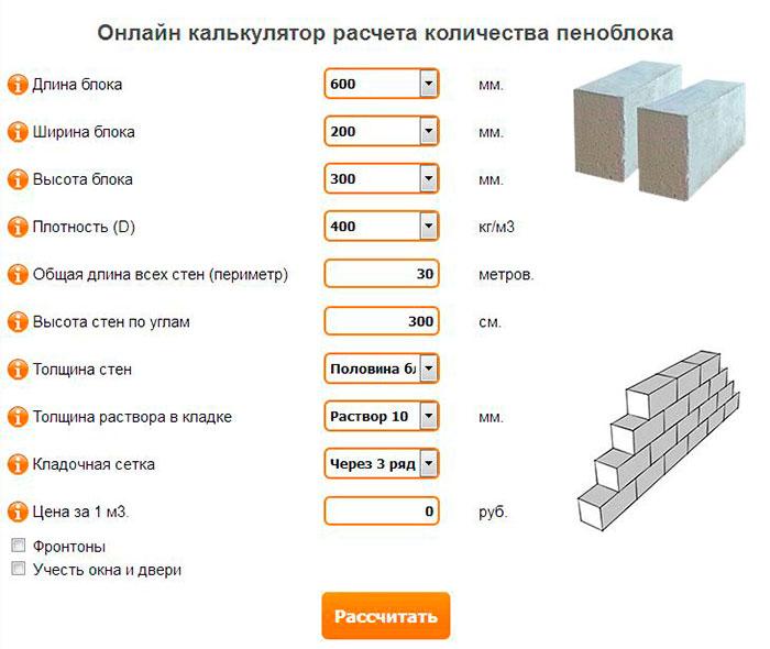Скриншот онлайн-калькулятора