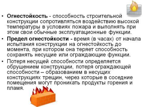 Понятие огнестойкости