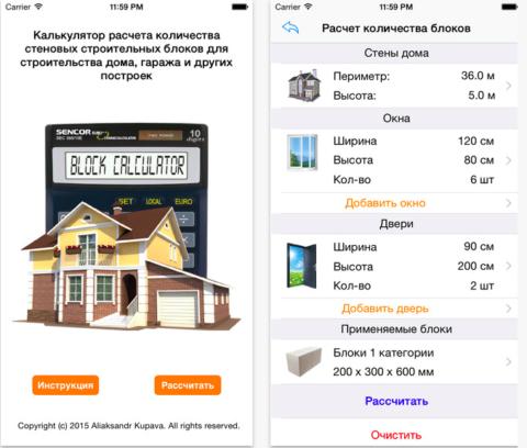 Скриншот приложения для расчета