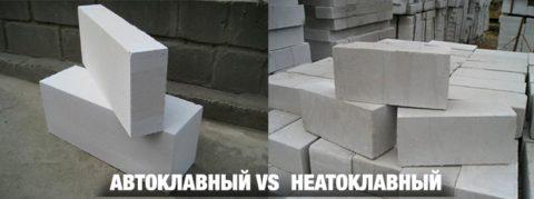 Выбираем вид блока в зависимости от способа твердения