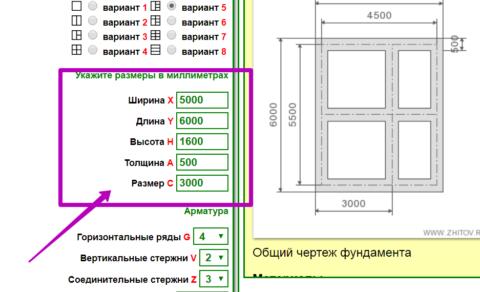 Окна для ввода размеров фундамента