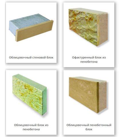 Производители предлагают немало вариантов пеноблоков с фактурной поверхностью